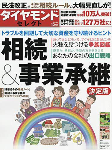 ダイヤモンド・セレクト 2018年 12 月号 [雑誌]